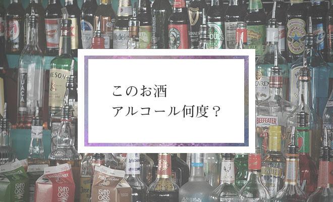 このお酒、アルコール何度?
