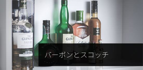 バーボンとスコッチ