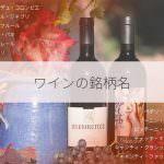 ワインの銘柄名