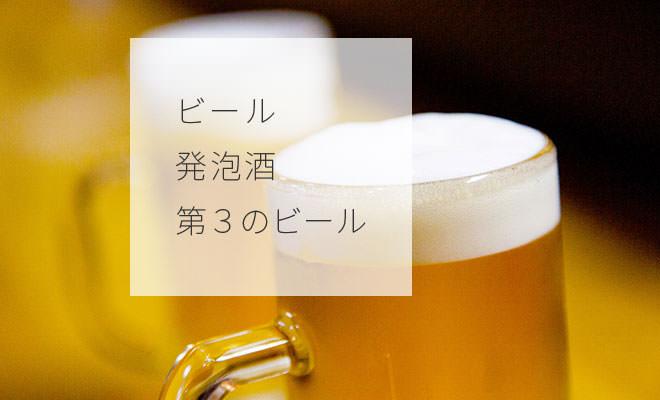 ビール、発泡酒、第3のビール