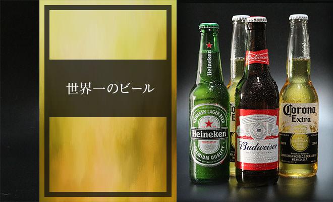 世界一のビールは?