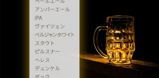 ピルスナーやペールエールなど主なビールタイプ