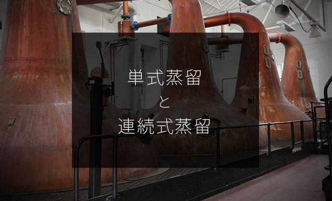 単式蒸留と連続式蒸留
