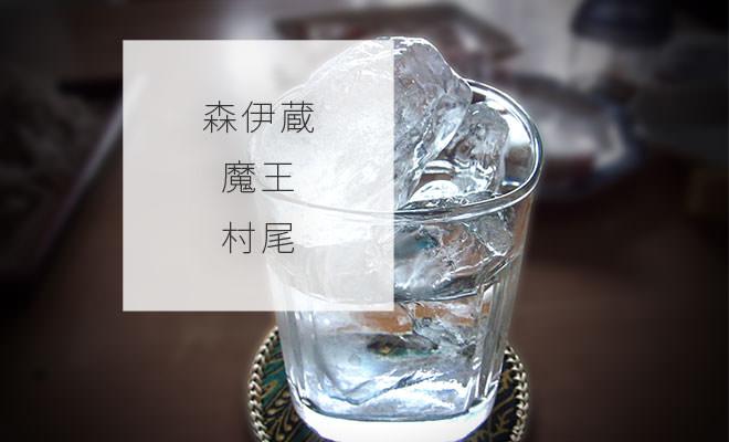 森伊蔵、魔王、村尾