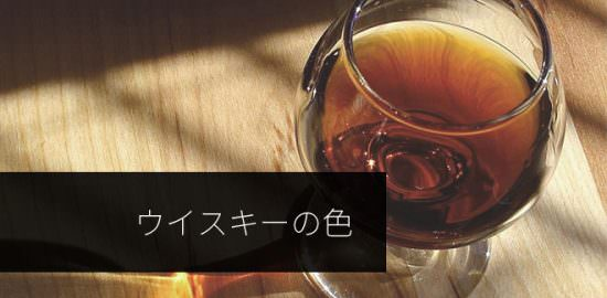ウイスキーの色について