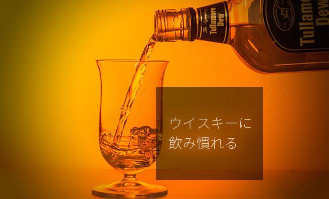 ウイスキーに飲み慣れる