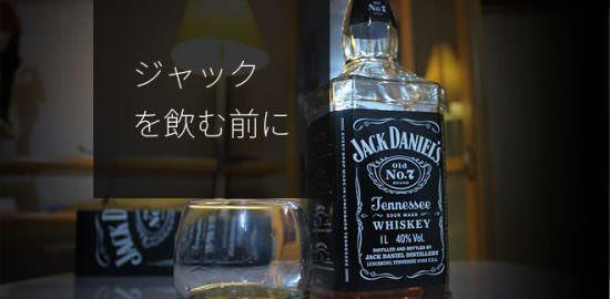 ジャックダニエルを飲む前に