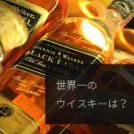 世界一のウイスキーは?
