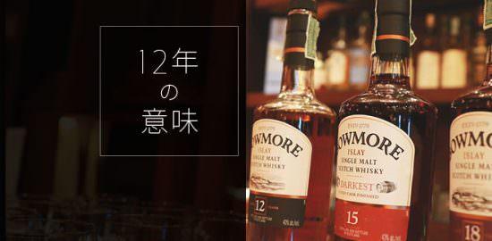 ウイスキーの12年の意味