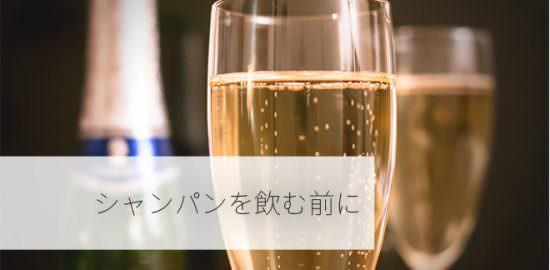 シャンパンを飲む前に
