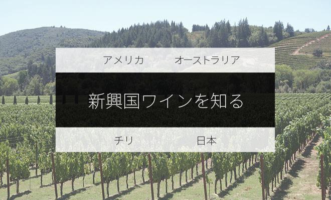新興国ワインを知る