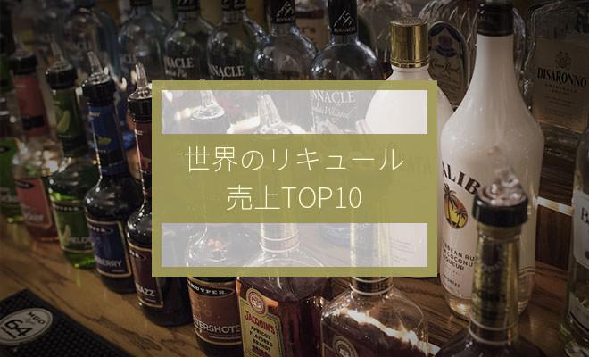 世界のリキュール・売り上げTOP10