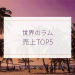 世界のラム売上TOP5