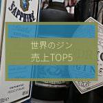 世界のジン、売上TOP5