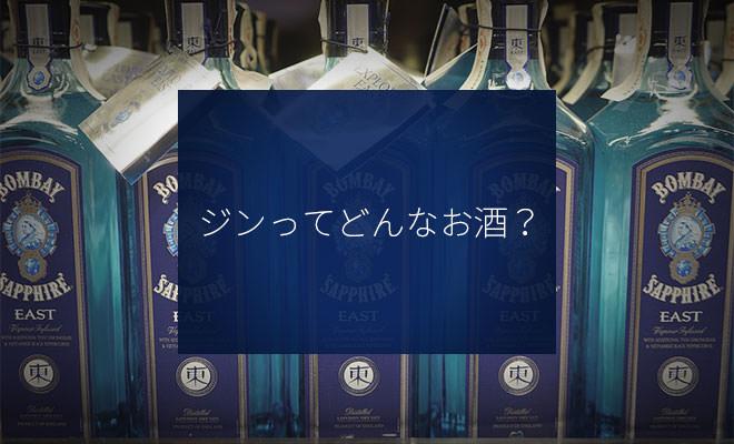 ジンってどんなお酒?
