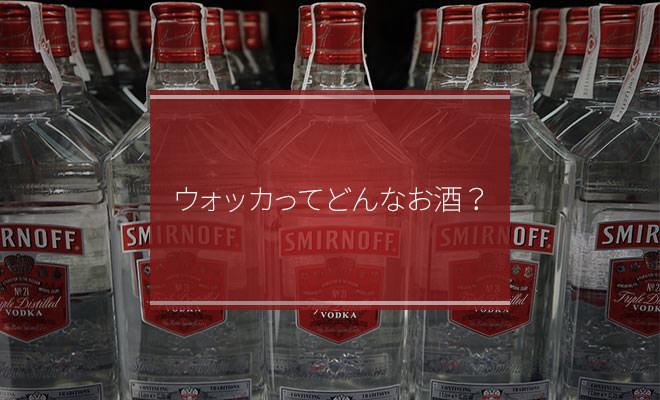 ウォッカってどんなお酒?