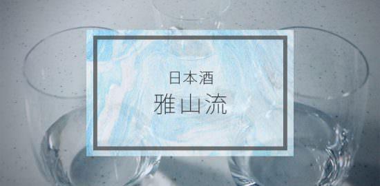 日本酒・雅山流