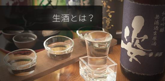 生酒とは?