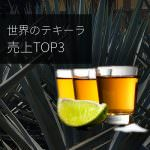 世界のテキーラ売上TOP3