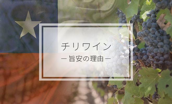 チリワイン 〜旨安の理由〜
