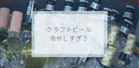 クラフトビール、冷やしすぎ?