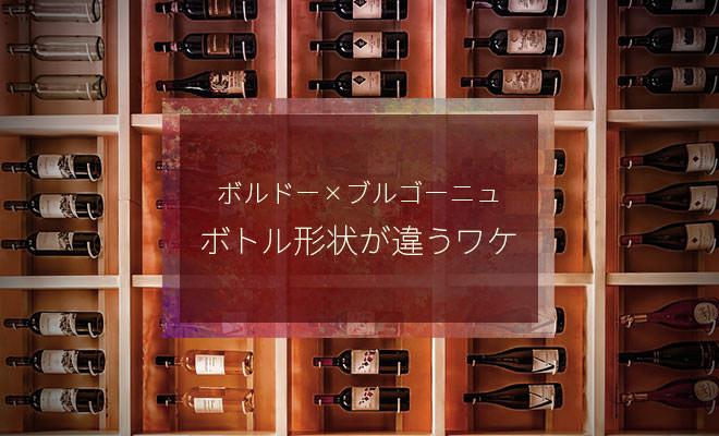 ボルドー×ブルゴーニュ ボトル形状が違うワケ