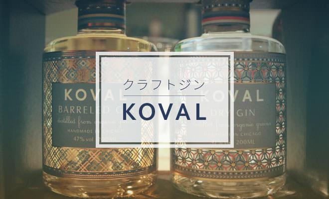 クラフトジン・KOVAL