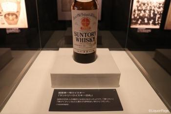 国産第一号ウイスキー「白札」