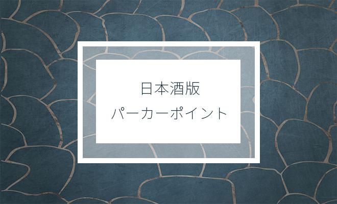 日本酒版パーカーポイント