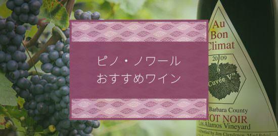 ピノ・ノワール、おすすめワイン