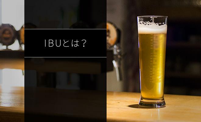 IBUとは?