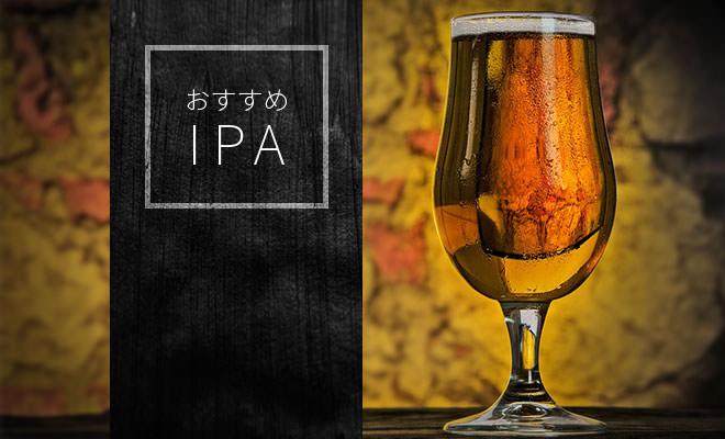 おすすめIPAビール