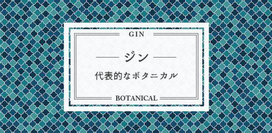 ジン・代表的なボタニカル