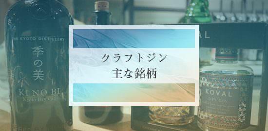 クラフトジン・定番&王道銘柄