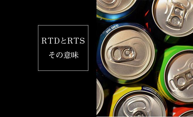 RTDとRTS、その意味とは