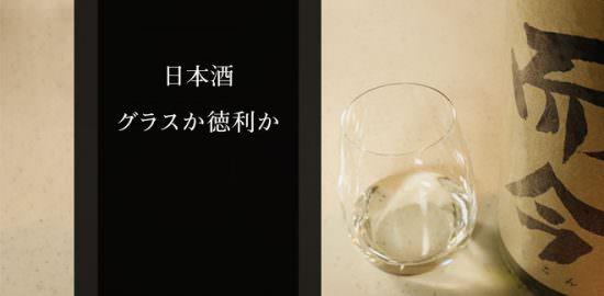 日本酒・グラスか徳利か