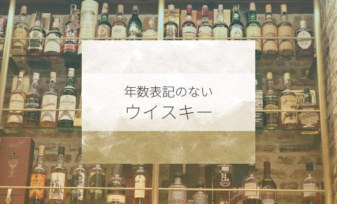 年数表記のないウイスキー