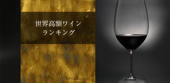 世界高額ワインランキング