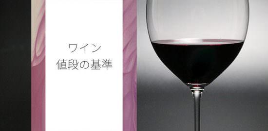 ワインの値段の基準とは