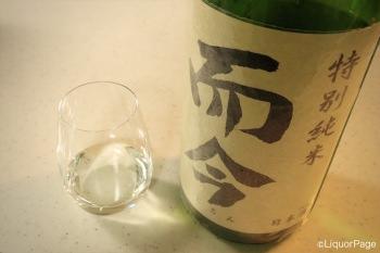 日本酒・而今とグラス