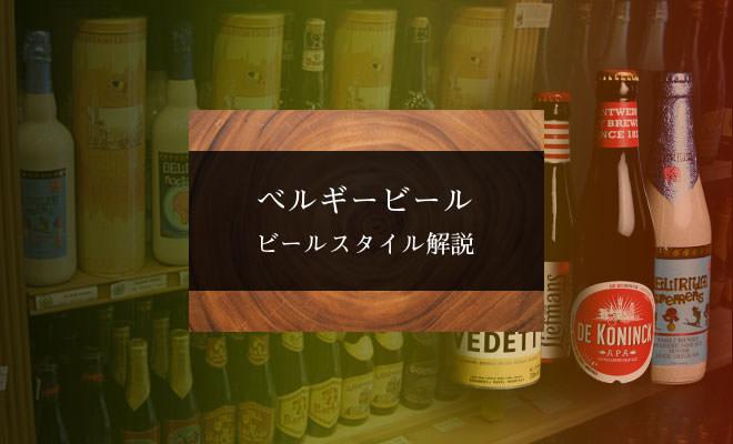 ベルギービール・ビールスタイル解説