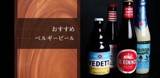 筆者がおすすめするベルギービール