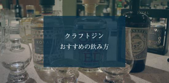 クラフトジン・おすすめの飲み方