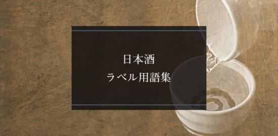 日本酒・ラベル用語集