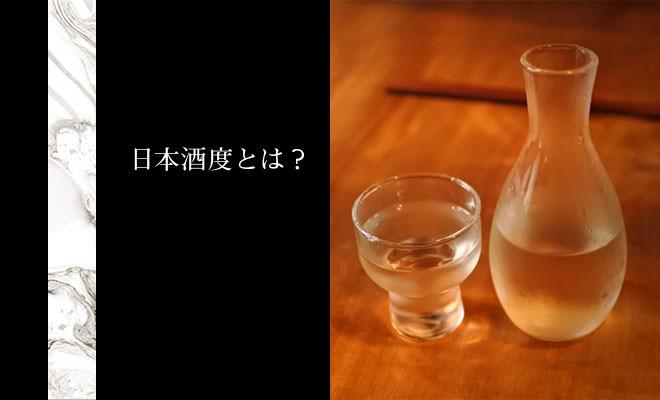 日本酒度とは?