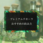 プレミアムテキーラ・おすすめの飲み方
