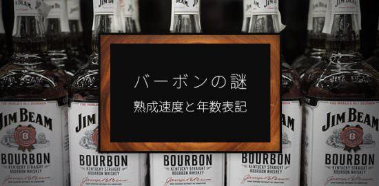 バーボンの謎・熟成速度の早さと熟成年数の表記について