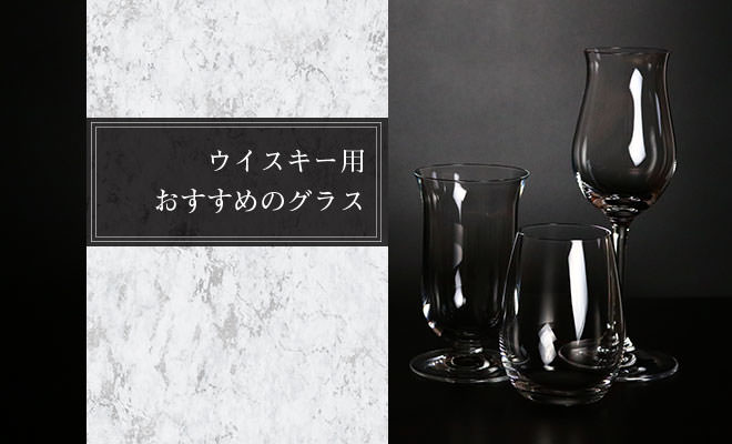 ウイスキー用のおすすめグラス[ストレート用]