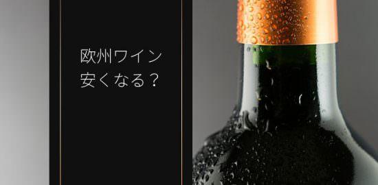 欧州ワインが安くなる?