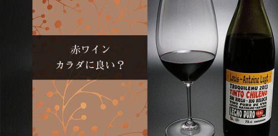 赤ワイン、カラダに良い?